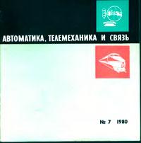 Автоматика, телемеханика и связь №7/1980 — обложка книги.