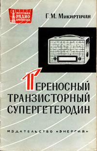 Массовая радиобиблиотека. Вып. 528. Переносный транзисторный супергетеродин — обложка книги.
