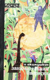 Эврика. Занимательная биология — обложка книги.
