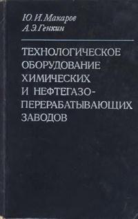 Технологическое оборудование химических и нефтегазоперерабатывающих заводов — обложка книги.