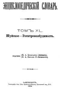 Энциклопедический словарь. Том XL — обложка книги.