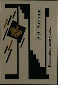 Собрание сочинений. Когда начальство ушло... — обложка книги.