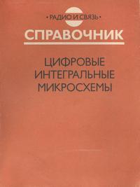 Цифровые интегральные микросхемы: Справочник — обложка книги.
