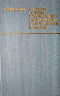 Научные основы порошковой металлургии и металлургии волокна — обложка книги.