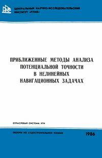 Приближенные методы анализа потенциальной точности в нелинейных навигационных задачах — обложка книги.