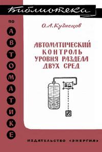 Библиотека по автоматике, вып. 112. Автоматический контроль уровня раздела двух сред — обложка книги.