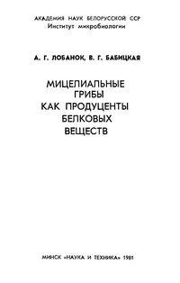 Мицелиальные грибы как продуценты белковых веществ — обложка книги.
