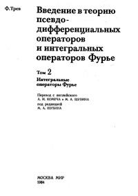 Введение в теорию псевдодифференциальных операторов и интегральных операторов Фурье. Т. 2. Интегральные операторы Фурье — обложка книги.