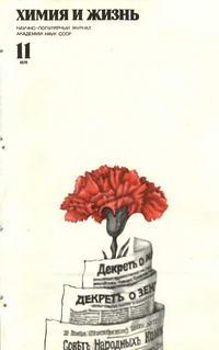 Химия и жизнь №11/1978 — обложка книги.