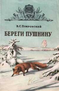 Библиотека военного охотника. Береги пушнину — обложка книги.