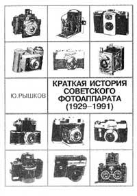 Краткая история советского фотоаппарата 1929 -1991 — обложка книги.