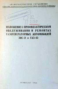 Положение о профилактическом обслуживании и ремонтах газогенераторных автомобилей ГАЗ-42 и ЗИС-21 — обложка книги.