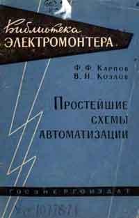 Библиотека электромонтера, выпуск 67. Простейшие схемы автоматизации — обложка книги.