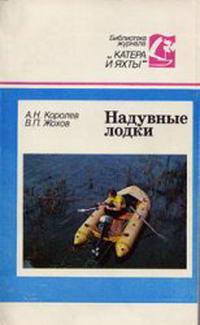Надувные лодки — обложка книги.