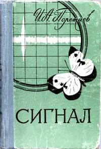 Сигнал — обложка книги.