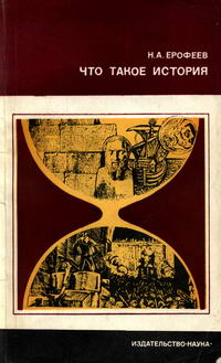Что такое история — обложка книги.