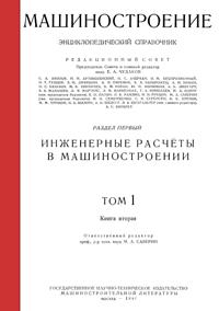 Машиностроение. Энциклопедический словарь. Том 1. Книга 2 — обложка книги.