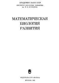 Математическая биология развития — обложка книги.