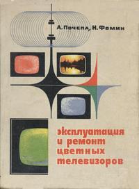 Эксплуатация и ремонт цветных телевизоров — обложка книги.