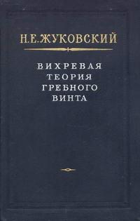 Вихревая теория гребного винта — обложка книги.