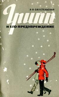 Грипп и его предупреждение — обложка книги.