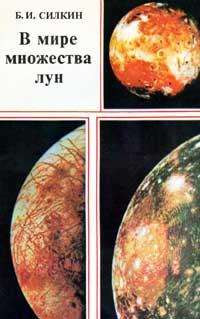 В мире множества лун — обложка книги.