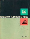 Автоматика, телемеханика и связь №5/1974 — обложка книги.