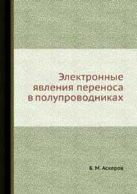 Электронные явления переноса в полупроводниках — обложка книги.