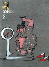 Химия и жизнь №05/1998 — обложка книги.