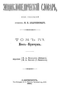 Энциклопедический словарь. Том IV A — обложка книги.