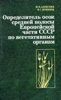 Определитель осок средней полосы Европейской части СССР по вегетативным органам — обложка книги.
