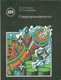 Ученые - школьнику. Свехпроводимость — обложка книги.