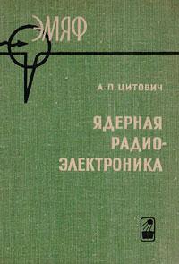 Ядерная электроника — обложка книги.