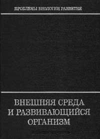 Внешняя среда и развивающийся организм — обложка книги.