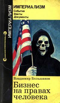 Империализм: События. Факты. Документы. Бизнес на правах человека — обложка книги.