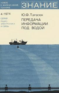Новое в жизни, науке и технике. Радиоэлектроника и связь №04/1974. Передача информации под водой — обложка книги.