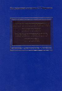 Артроскопическая хирургия тазобедренного сустава — обложка книги.