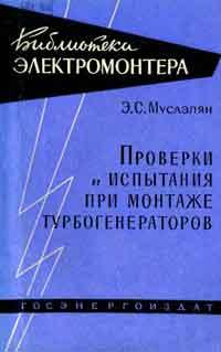 Библиотека электромонтера, выпуск 66. Проверки и испытания при монтаже турбогенераторов — обложка книги.