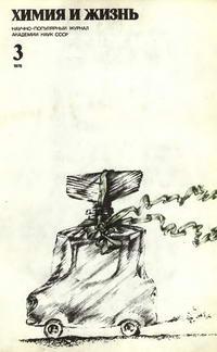 Химия и жизнь №03/1978 — обложка книги.