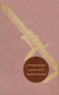 Справочник сельского ремонтника — обложка книги.
