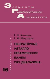 Элементы радиоэлектронной аппаратуры. Вып. 16. Генераторные металлокерамические лампы СВЧ диапазона — обложка книги.