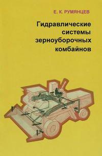 Гидравлические системы зерноуборочных комбайнов — обложка книги.