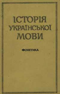 Історія українскької мови. Фонетика — обложка книги.