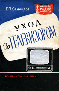 Массовая радиобиблиотека. Вып. 508. Уход за телевизором — обложка книги.