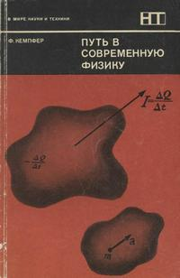 В мире науки и техники. Путь в современную физику — обложка книги.