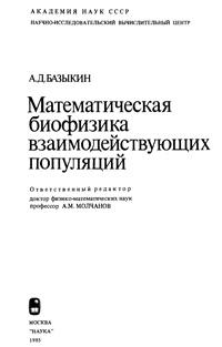 Математическая биофизика взаимодействующих популяций — обложка книги.