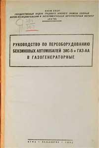 Руководство по переоборудованию бензиновых автомобилей ЗИС-5 и ГАЗ-АА в газогенераторные — обложка книги.