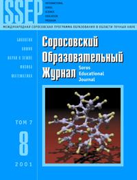 Соросовский образовательный журнал, 2001, №8 — обложка книги.