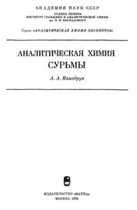 Аналитическая химия сурьмы — обложка книги.