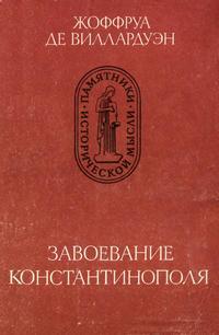 Памятники исторической мысли. Завоевание Константинополя — обложка книги.